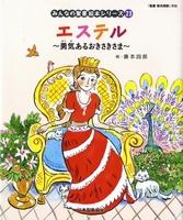 みんなの聖書絵本シリーズ 23 エステル〜勇気あるおきさきさま〜