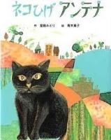ネコひげ アンテナ