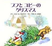 プフとユピーの クリスマス