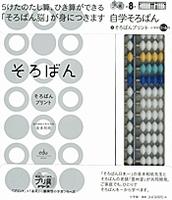 自学そろばん+そろばんプリント (プリ具 第8弾)