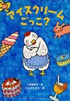 アイスクリームごっこ?