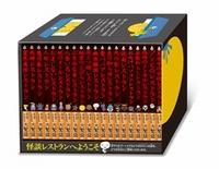 怪談レストラン 黒のレストラン 学級文庫20巻セット(31〜50巻 美麗ケース付)