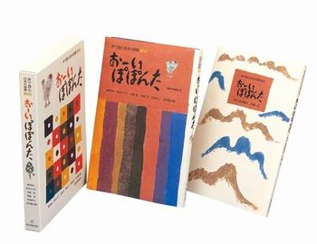 おーいぽぽんた 声で読む日本の詩歌166