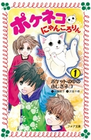 フォア文庫 ポケネコ・にゃんころりん(1) ポケットの中のふしぎネコ