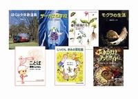 福音館たくさんのふしぎ新刊セット(全7冊)