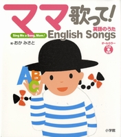 ママ歌って!英語のうた English Songs
