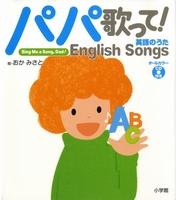 パパ歌って!英語のうた  English Songs