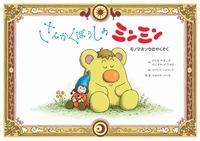 さんかくぼうしのミンミン −モノマネソウのやくそく− DVD付