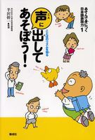 あそんで身につく日本語表現力 1  声に出してあそぼう!