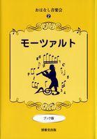 おはなし音楽会 2 モーツァルト ブック版