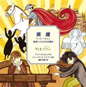 英雄 ベートーヴェン 勇者にささげる交響曲