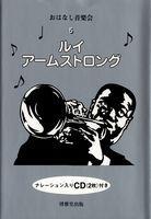 おはなし音楽会 5 新装版 ルイ・アームストロング ナレーション入りCD付き