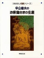 おはなし名画シリーズ(8) 平山郁夫のお釈迦さまの生涯