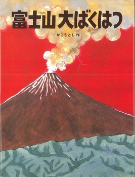 富士山大ばくはつ
