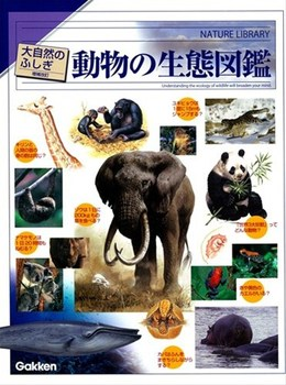 大自然のふしぎ 増補改訂 動物の生態図鑑