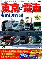 きらり!好奇心 東京の電車ものしり百科