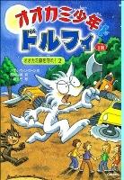 オオカミ少年ドルフィ第II期 オオカミ少年ドルフィ オオカミ森を守れ! 2