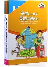 子供と一緒に英語で遊ぼう!Hide&Seek