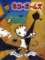 ネコのホームズ
