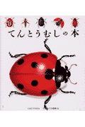 てんとうむしの本