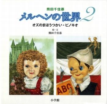 メルヘンの世界 2 オズのまほうつかい・ピノキオ