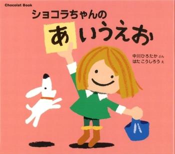 Chocolat Book ショコラちゃんの あいうえお