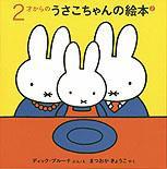 2才からのうさこちゃんの絵本セット2(全3冊)