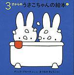 3才からのうさこちゃんの絵本セット 1(全4冊)