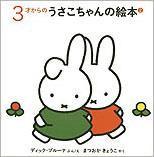 3才からのうさこちゃんの絵本セット 2(全3冊)