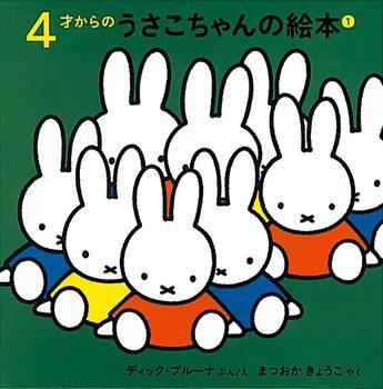 4才からのうさこちゃんの絵本セット 1(全4冊)