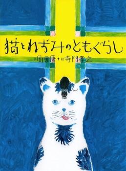 おはなしのたからばこワイド愛蔵版(27) 猫とねずみのともぐらし