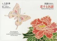 民謡えほん 恋する民謡 Traditional Folk Songs of Love