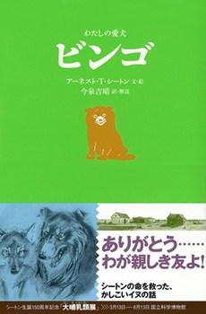 シートン動物記 わたしの愛犬ビンゴ