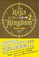 王国の鍵 2 地の底の火曜日