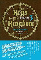 王国の鍵 3 海に沈んだ水曜日