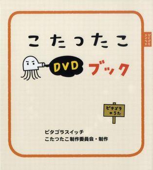 ピタゴラスイッチ こたつたこ DVDブック