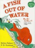 魚を水に入れましょう A FISH OUT OF WATER