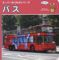 スーパーのりものシリーズ バス