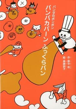 パンダのポンポン(6) パンパカパーンふっくらパン