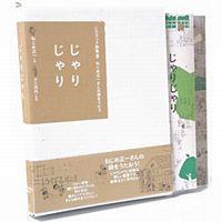 じゃりじゃり−ねじめ正一さんの詩をうたう(CDブック詩集2)