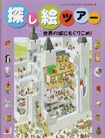 探し絵ツアー(9) 世界の城にもぐりこめ!