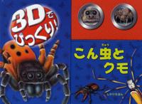 3Dでびっくり!こん虫とクモ