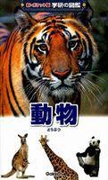 新ポケット版学研の図鑑 (3) 動物