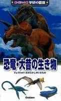 新ポケット版学研の図鑑 (10) 恐竜・大昔の生き物