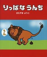 りっぱなうんち(改訂新版)