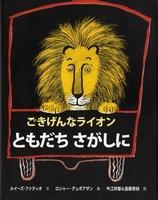 ごきげんなライオン ともだちさがしに