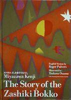 英日CD付2ヶ国語絵本 ざしき童子のはなし The Story of the Zashiki Bokko
