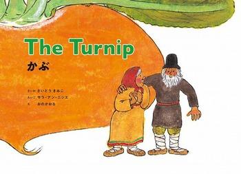 英日CD付 英語絵本 かぶ The Turnip