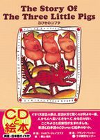 英日CD付 英語絵本 3びきのコブタ The Story Of The Three Little Pigs