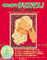 CD付 英語のうた うたおうクリスマス! THE CHRISTMAS CAROL SAMPLER